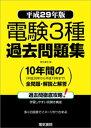 電験3種過去問題集 平成29年版【電子書籍】[ 電気書院 ]