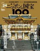 週刊ニッポンの国宝100 Vol.24