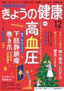 NHK きょうの健康 2018年12月号[雑誌]