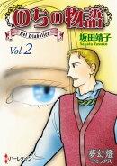 のちの物語 Vol.02
