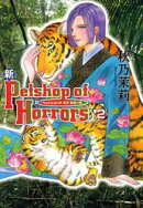 新 Petshop of Horrors 2巻
