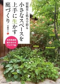 宿根草と低木で彩る 小さなスペースを上手に生かす庭づくり(池田書店)【電子書籍】