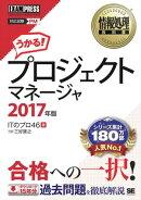 情報処理教科書 プロジェクトマネージャ 2017年版