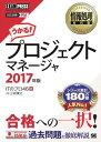 情報処理教科書 プロジェクトマネージャ 2017年版【電子書籍】[ ITのプロ46 ]