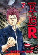 [Rー16]R(7)