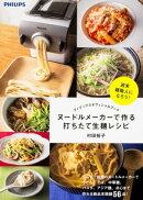 フィリップスオフィシャルブック ヌードルメーカーで作る打ちたて生麺レシピ