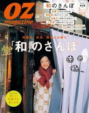 オズマガジン 2016年2月号 No.526