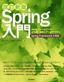 [改訂新版]Spring入門 ーーJavaフレームワーク・より良い設計とアーキテクチャ