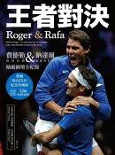 王者對決,Roger & Rafa:費徳勒&納達爾,最強宿敵&最經典對手稱霸網壇全紀錄 【紀念珍藏版】
