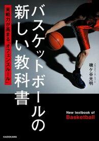 バスケットボールの新しい教科書 実戦力が高まる「オフェンスルール」【電子書籍】[ 磯ケ谷 光明 ]