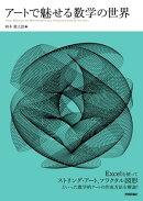 アートで魅せる数学の世界