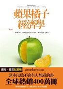 蘋果橘子經濟學(擴充‧修訂紀念版)