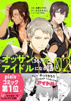 オッサン(36)がアイドルになる話(コミック)2