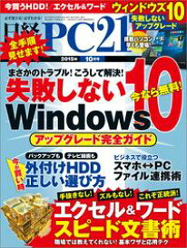 日経PC21 (ピーシーニジュウイチ) 2015年 10月号 [雑誌]【電子書籍】[ 日経PC21編集部 ]