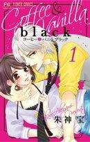 コーヒー&バニラ black(1)