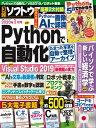 日経ソフトウエア 2020年1月号 [雑誌]【電子書籍】