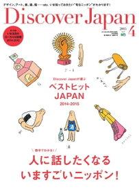 Discover Japan 2015年4月号【電子書籍】