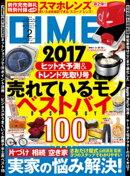 DIME (ダイム) 2017年 2月号