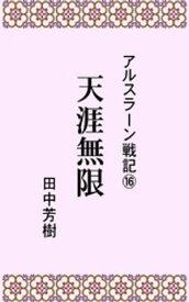 アルスラーン戦記16天涯無限【電子書籍】[ 田中芳樹 ]
