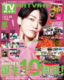 月刊TVガイド 2021年 3月号 関東版