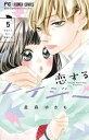 恋するレイジー(5)【電子書籍】[ 星森ゆきも ]