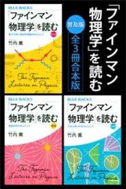 「ファインマン物理学」を読む 普及版 全3冊合本版【電子書籍】[ 竹内薫 ]