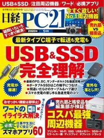 日経PC21(ピーシーニジュウイチ) 2020年1月号 [雑誌]【電子書籍】