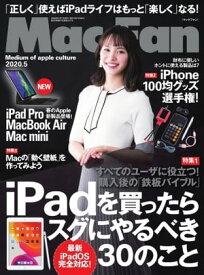 Mac Fan 2020年5月号【電子書籍】
