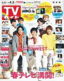 TVガイド 2021年 4月2日号 関東版