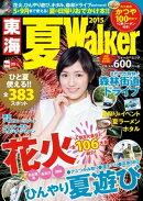 東海夏Walker2015