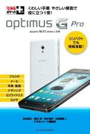 できるポケット+ Optimus G Pro