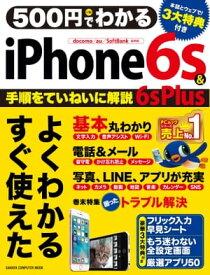 500円でわかる iPhone6s&6s Plus【電子書籍】