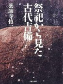 祭祀から見た古代吉備
