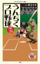 漫画・うんちくプロ野球