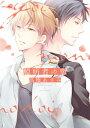 臆病者の恋[コミックス版]【電子書籍】[ 高橋あさみ ]