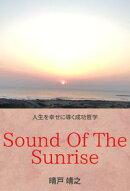 Sound Of The Sunrise