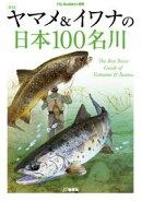 新版 ヤマメ&イワナの日本100名川