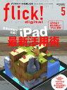 flick! Digital 2017年5月号 vol.67【電子書籍】