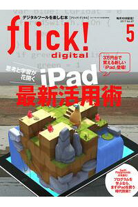 flick!Digital2017年5月号vol.67