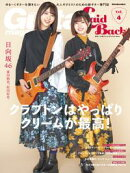 ギター・マガジン・レイドバックVol.4
