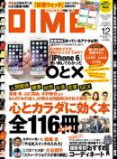 DIME (ダイム) 2014年 12月号