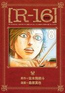 新装版[Rー16](8)