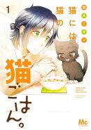 猫には猫の猫ごはん。 単行本版 1