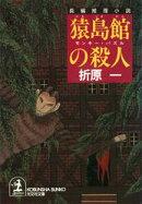猿島館の殺人〜モンキー・パズル〜
