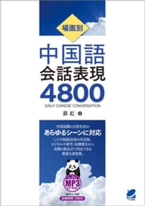 場面別 中国語会話表現4800(音声DL付)【電子書籍】[ 蘇紅 ]