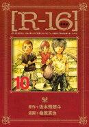 新装版[Rー16](10)