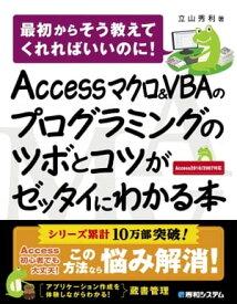 Access マクロ&VBAのプログラミングのツボとコツがゼッタイにわかる本【電子書籍】[ 立山秀利 ]