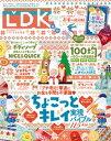 LDK (エル・ディー・ケー) 2020年2月号【電子書籍】[ LDK編集部 ]