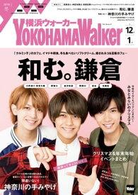 YokohamaWalker横浜ウォーカー 2018 冬【電子書籍】[ YokohamaWalker編集部 ]