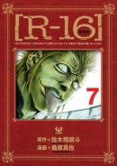 新装版[Rー16](7)
